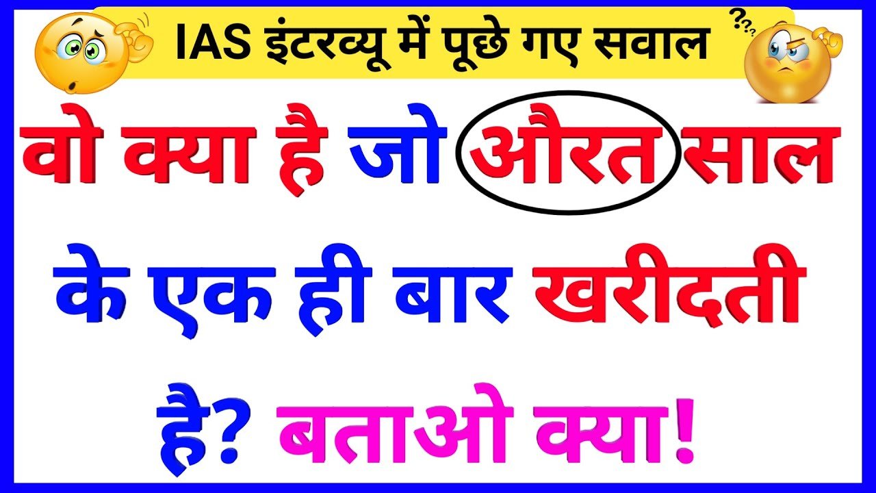 30 Most brilliant GK questions with answers (compilation) FUNNY IAS Interview questions part 118