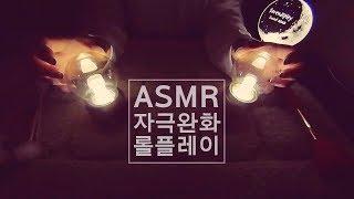 figcaption ASMR Addiction Relief role play   중독(자극)완화 롤플레이
