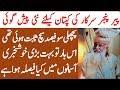 Peer Pinjar Sarkar Ki Pesh Goi Imran Khan Kay Baray Main   Naimat Ullah Shah Wali
