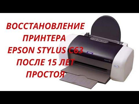 Восстановление принтера Epson C63