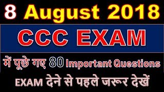 CCC Question Paper    8 August 2018    100%  genuine questions in Hindi/English