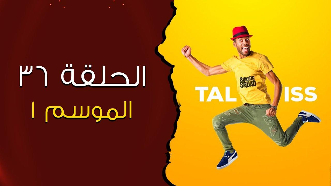 #Taliss - (ملي المغربي كيقرر بلي غدا غادي يبدا يتريني (موسم 1 - الحلقة 36