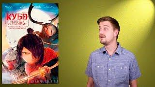 Кубо. Легенда о самурае - Обзор мультфильма