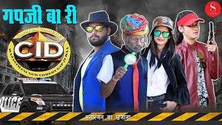 Gapji Ba Ri CID - Gapji Ba Comedy | Mahendra Singh | गपजी बा री सी आई डी | Surana Comedy Studio