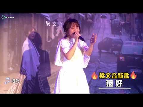 ❤來聽梁文音現場live 一口氣飆兩首新歌|17Video娛樂|17Video| Rachel Liang sang two new songs at the press conference.