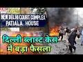 Delhi Serial Blast में बड़ा फैसला...Tariq Ahmed को 10 साल की सजा