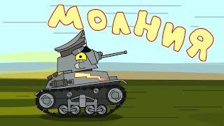 Молния - Мультики про танки