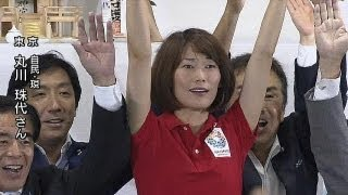 【参院選】東京で自民党の丸川珠代氏(現)が当選(13/07/21)