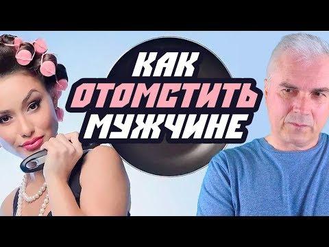 Как отомстить мужчине?  Александр Ковальчук