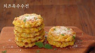 맛있는 치즈옥수수전 | 옥수수캔으로 만드는 초간단 요리…