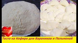 Тесто на кефире для вареников и пельменей рецепт/ Вкусное тесто для пельменей и вареников!