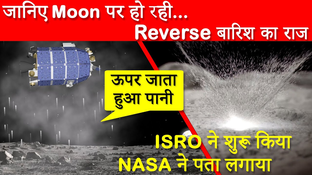 It's Raining … on the Moon | ISRO Discovered NASA Detected ...