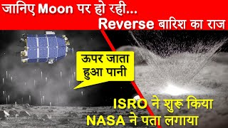 It's Raining … on the Moon | ISRO Discovered NASA Detected | NASA News in Hindi | ISRO News in Hindi