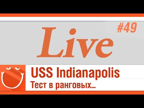 World of warships - LIVE #49 USS Indianapolis Тест в ранговых