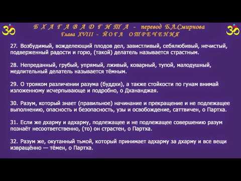 БХАГАВАДГИТА - Глава XVIII (перевод Б.Л.Смирнова)