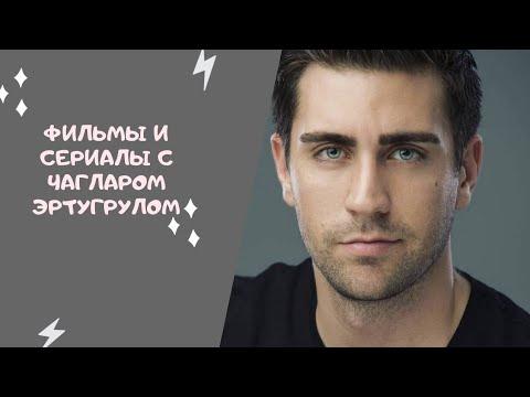 Фильмы и сериалы с Чагларом Эртугрулом