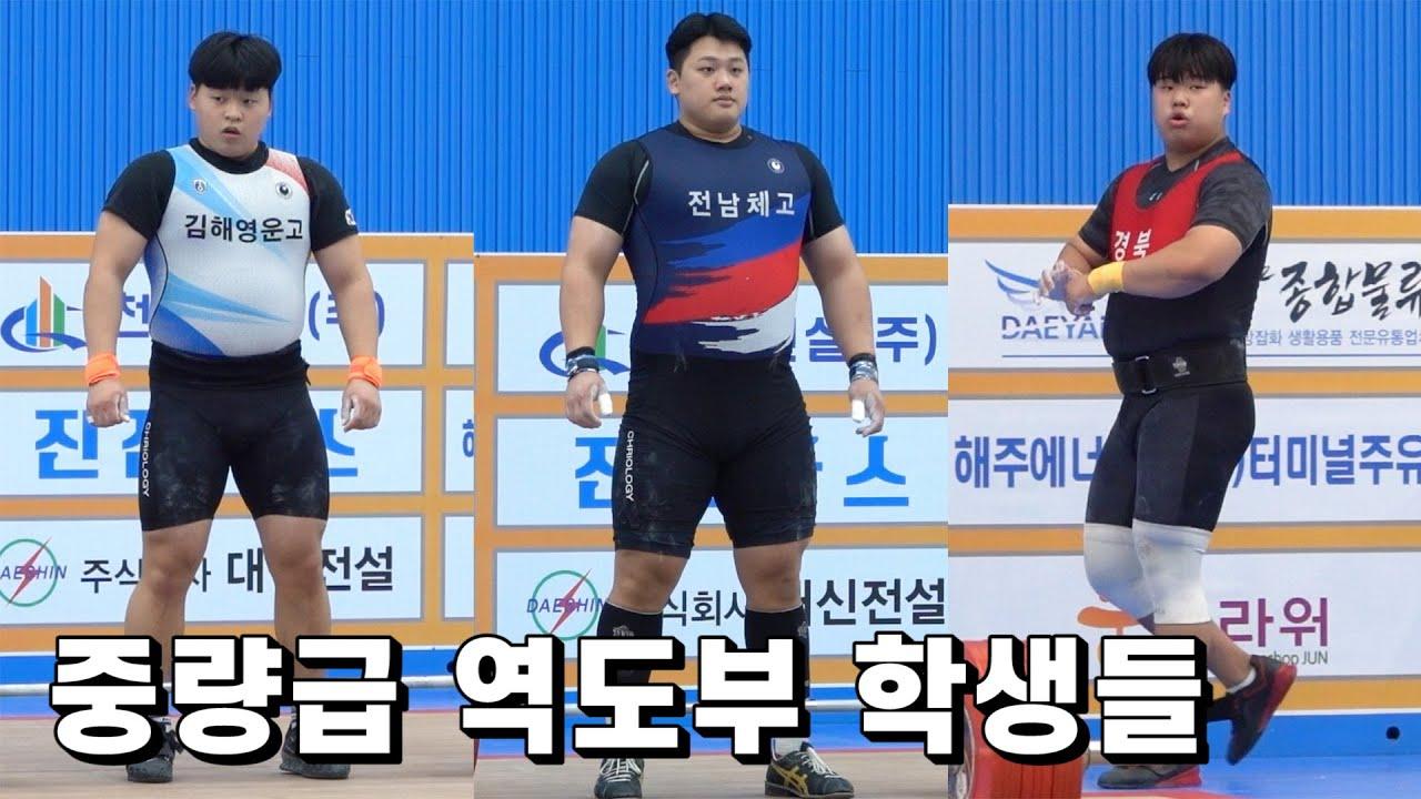 2020 전국역도선수권 -102kg,-109kg,+109급 1위 학생들