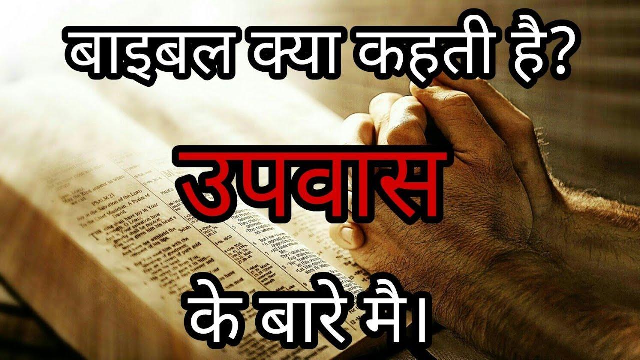 ||Hindi Bible Knowledge|| बाइबल क्या कहती है, उपवास के बारे मे||