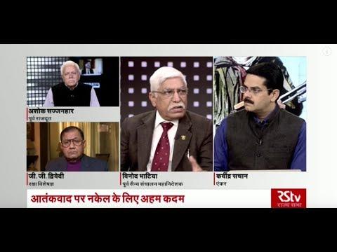 Desh Deshantar: आतंक पर कसता शिकंजा | Eliminating Terror: Countdown Begins