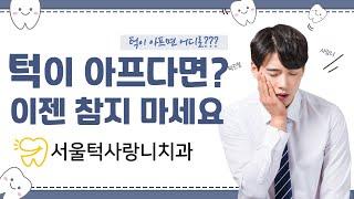 [서울턱사랑니치과]사랑니발치 더 이상 고민하지마세요