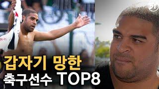 갑자기 망한 축구선수 TOP 8