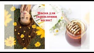 Маска для волос от выпадения Укрепляет волосы и сокращает сидину Маска из натуральных продуктов