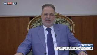 المحادثات اليمنية.. انفراج في الأفق