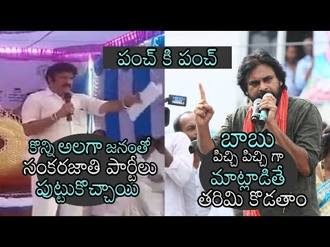 War of Words : Pawan Kalyan Counter to MLA Balakrishna | Janasena | TDP | Daily Culture