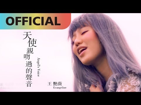 王艷薇 Evangeline-【天使親吻過的聲音 Angel's Voice】|Official MV