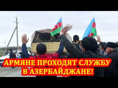 Армяне Могут Проходить Службу На Территории Азербайджана – НО С ОДНИМ УСЛОВИЕМ!