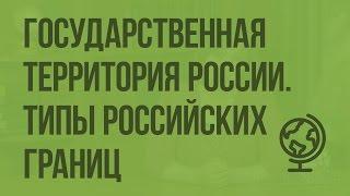 Государственная территория России. Типы российских границ. Видеоурок по географии 8 класс