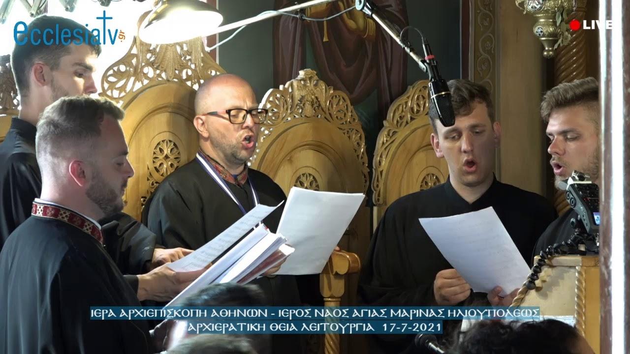 Αρχιερατική Θεία Λειτουργία - Ι. Ναός Αγίας Μαρίνας Ηλιουπόλεως  17-7-2021