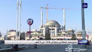 تراجع معدل البطالة في تركيا إلى 12.8 % في 3 أشهر (15/8/2019)