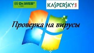 проверить компьютер на вирусы бесплатно и без установленного антивируса