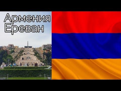 Пеший тур по Еревану (цент города) Армения  Erevan, Armenia Travel 에레반 아르메니아 여행