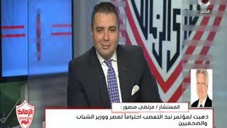 المستشار مرتضي منصور : انا بحذر الخطيب ومفيش اسهل من قلة الادب