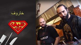 خاروف Amman - شيف مان ChefMan