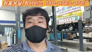 평택퀵 안성퀵 구미 대구 포터2 차량고장 퀵서비스