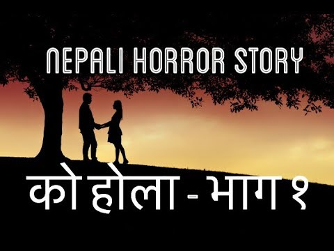 |Uneven Notes| Chapter - 11 | को होला - भाग १(Horror love story)  | ft. Anish Nath Banzadey thumbnail