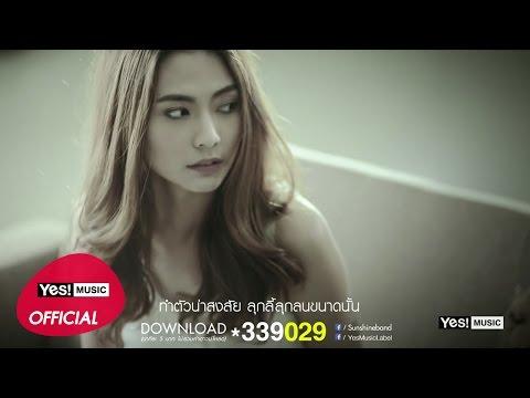 ไม่มีหัวใจ : Sunshine | Official MV