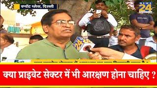 5 Ki Panchayat : क्या Private Sector में भी Reservation होना चाहिए ?