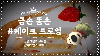 [ep.1] 개구리와 곰이 딸기 케이크를 만든다고?