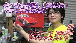 #1 フェラーリ 365GTS4 デイトナスパイダー 1/24 フジミ なべさんの難しく考えないプラモデル制作記(Ferrari 365GTS4 Daytona Spyder)