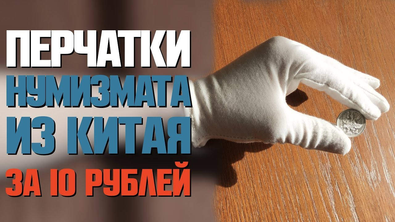 Перчатки для нумизматов олл магазин