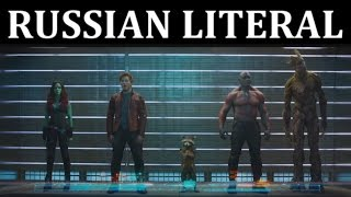 [RUSSIAN LITERAL] Стражи Галактики