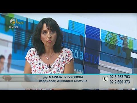 д-р Марина Јуруковска - тема: Тромбозата и срцевите заболувања
