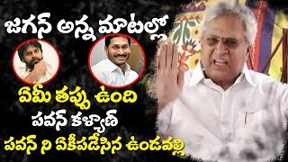 Undavalli Arun Kumar Serious on Pawan Kalyan || Arun Kumar Congratulates to Jagan || TopTelugu Media