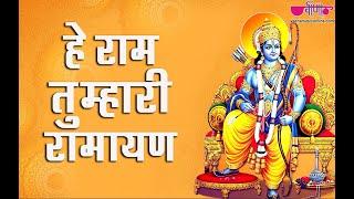 Hey Ram Tumhari Ramayan   Ram Navami Special Song 2019   New Navratri Bhajan   Satish Dehra Song