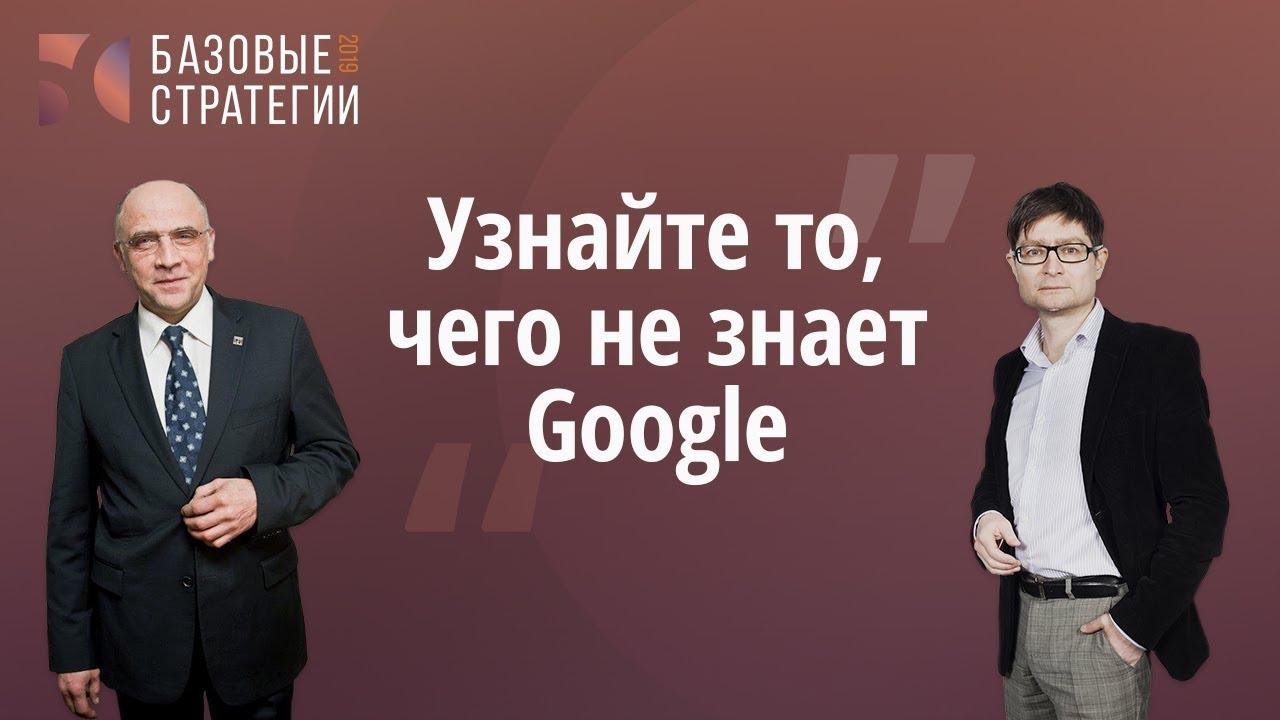 Вы готовы узнать то, чего не знает Google?!