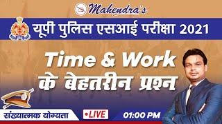 UPSI Exam 2021   Numerical Ability   Time \u0026 Work   By Abhishek Mahendras   1 pm